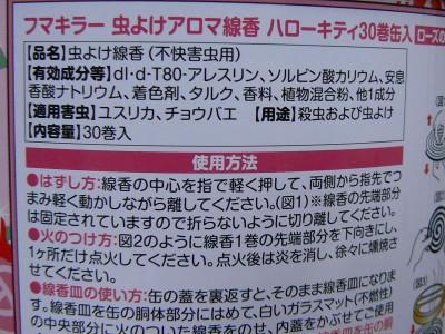 虫よけ線香2 6.27.JPG