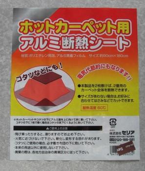 断熱シート-2.jpg